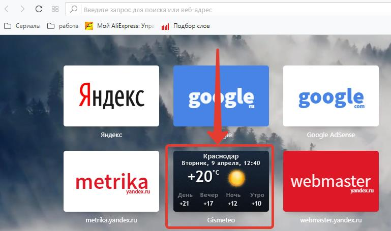 Gismeteo weather forecast in speed-dial Opera