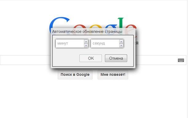 Page Reloader Opera